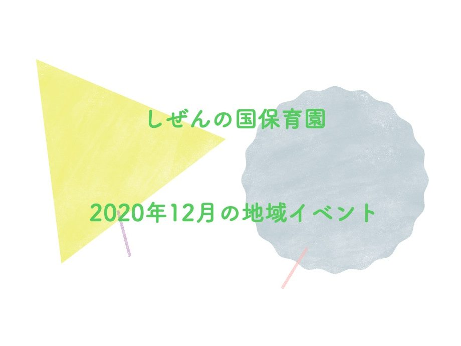 しぜんの国保育園 2020年12月の地域イベント