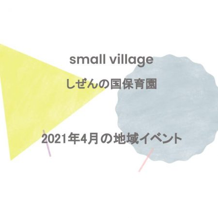small village しぜんの国保育園 2021年4月の地域イベント