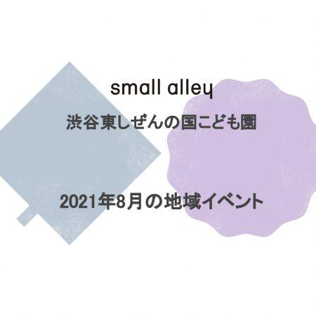 small alley 渋谷東しぜんの国こども園 2021年8月の地域イベント