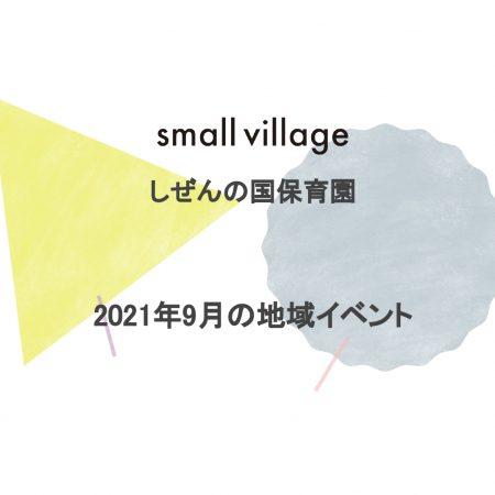 small village しぜんの国保育園 2021年9月の地域イベント