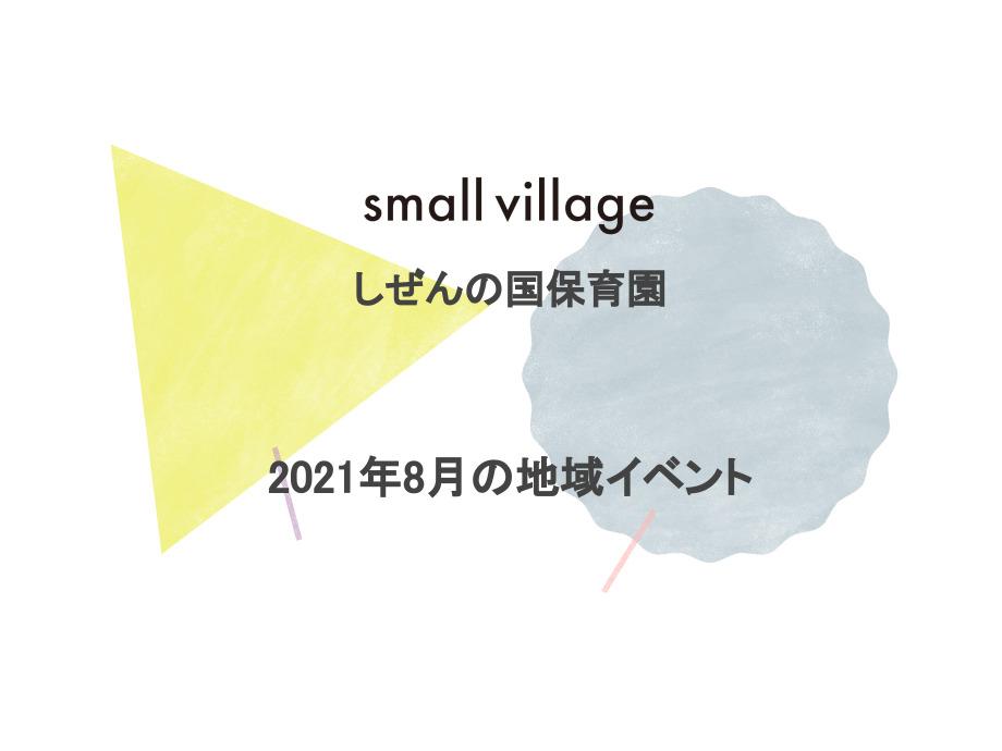 small village しぜんの国保育園 2021年8月の地域イベント