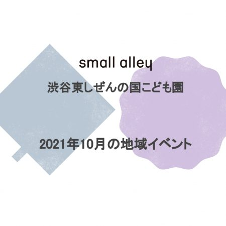 small alley 渋谷東しぜんの国こども園 2021年10月の地域イベント