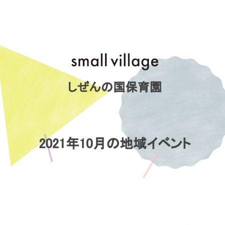 small village しぜんの国保育園 2021年10月の地域イベント